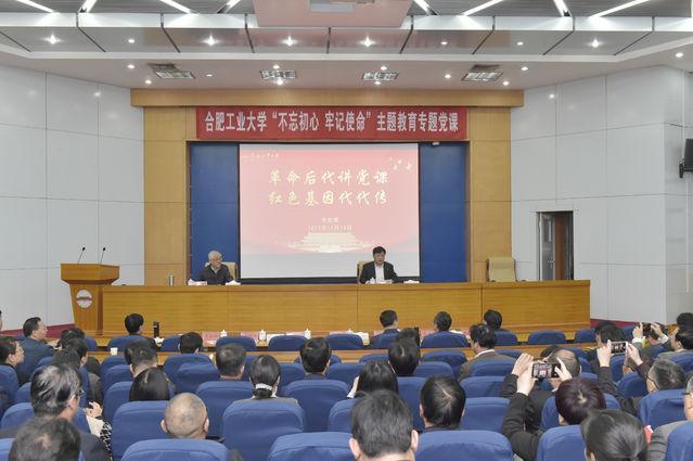 合肥工业大学举行主题教育特别党课
