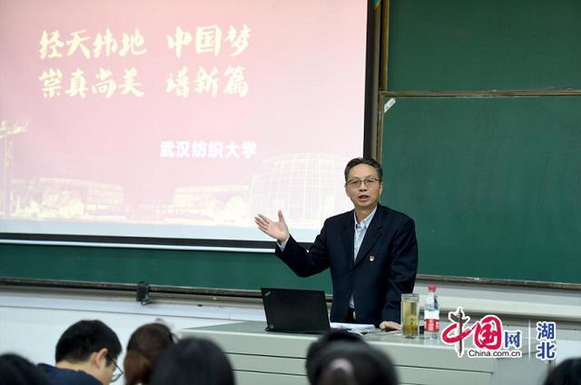武汉纺织大学推出特色思政课 学校党委书记与教授主讲第一课