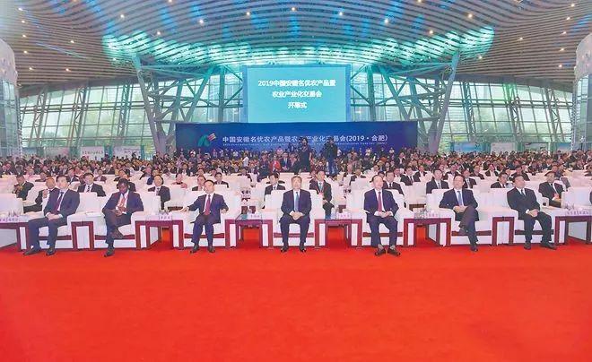 中国安徽名优农产品暨农业产业化