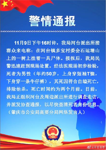广东河台一树上发现一具尸体,警方:死亡时间约为两个月前
