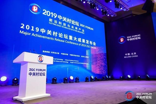 中关村论坛发布十八项重大成果,勾勒北京科创中心新模样