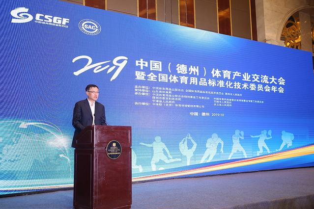 2019中国(德州)体育产业交流大会闭幕