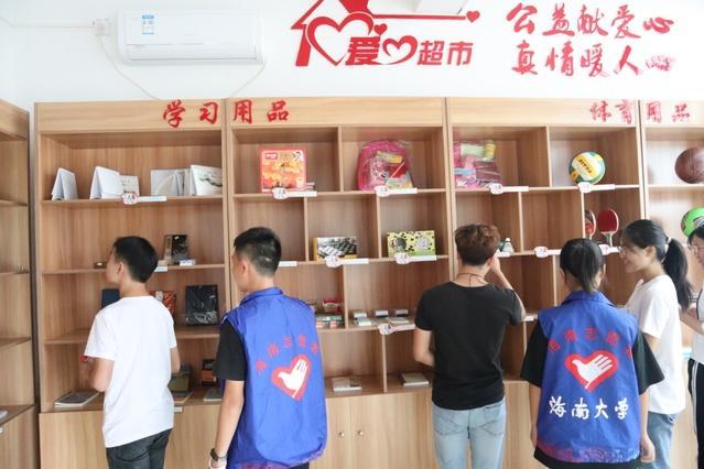 志愿服务时长在海南大学可兑换物品
