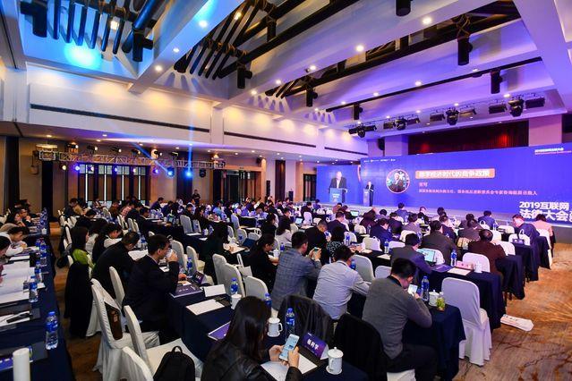 2019互联网法律大会举行 数字经济时代法治和治理体系成焦点