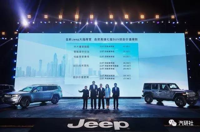 售价27.98万到40.98万Jeep大指挥官凭什么拳打汉兰达脚踢途昂