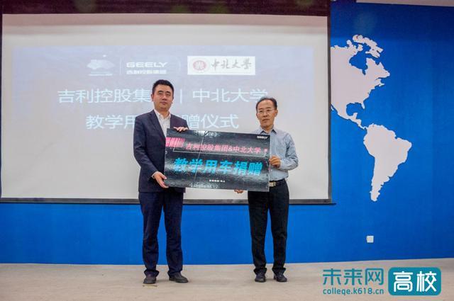 吉利控股集团向中北大学捐赠教学用车