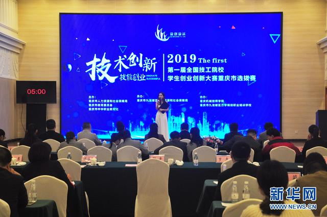 全国技工院校学生创业创新大赛重庆市选拔赛落幕