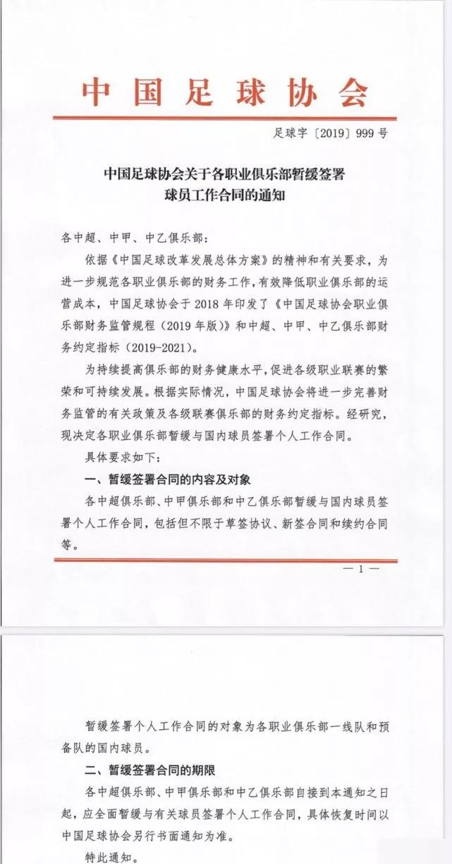 中国足协发布公告,要求中超、中甲和中乙俱乐部暂缓签署国内球员工作合同