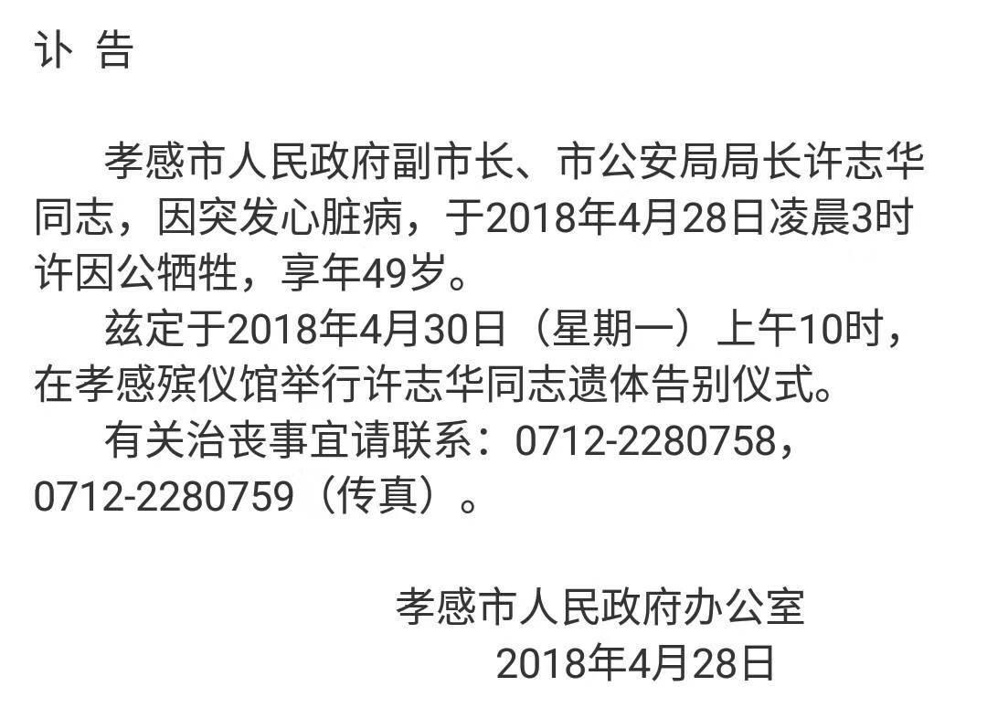 湖北孝感副市长公安局长许志华突发心脏病牺牲-赛车信誉群