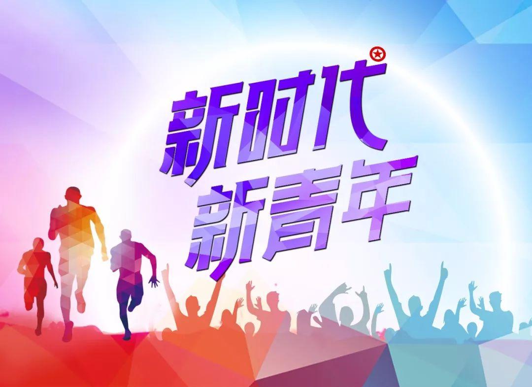 牢牢把握中国青年运动的组织优势,大力深化共青团改革和从严治团