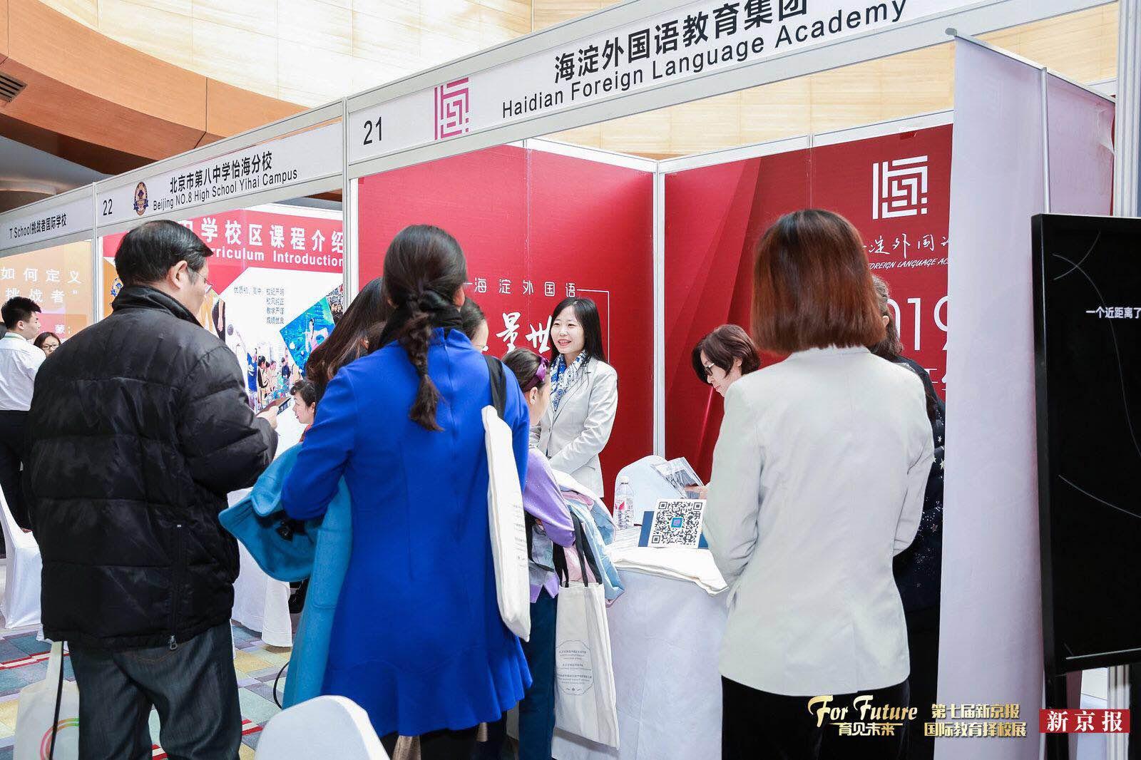 第七届新京报国际教育择校展落幕 家长择校需求趋于多元