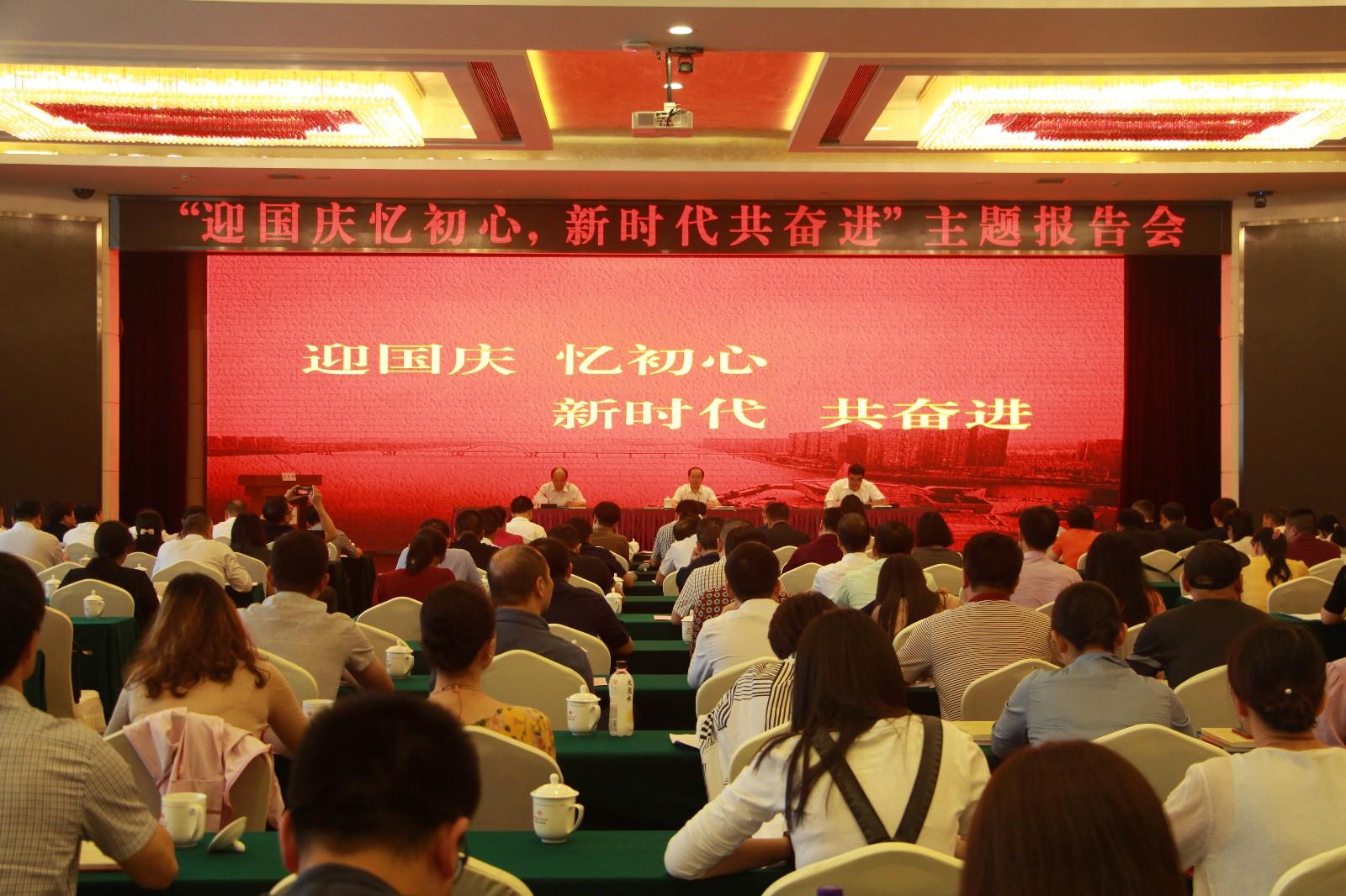 """长沙市""""迎国庆忆初心 新时代共奋进""""主题报告会举行,谭小平出席"""