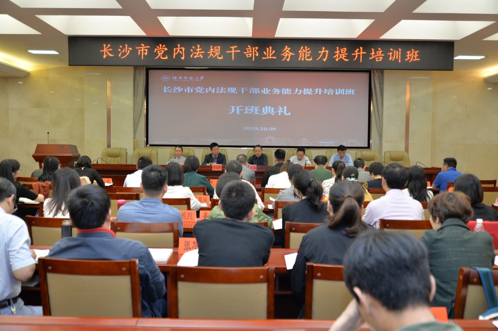 长沙市党内法规干部业务能力提升培训班举办