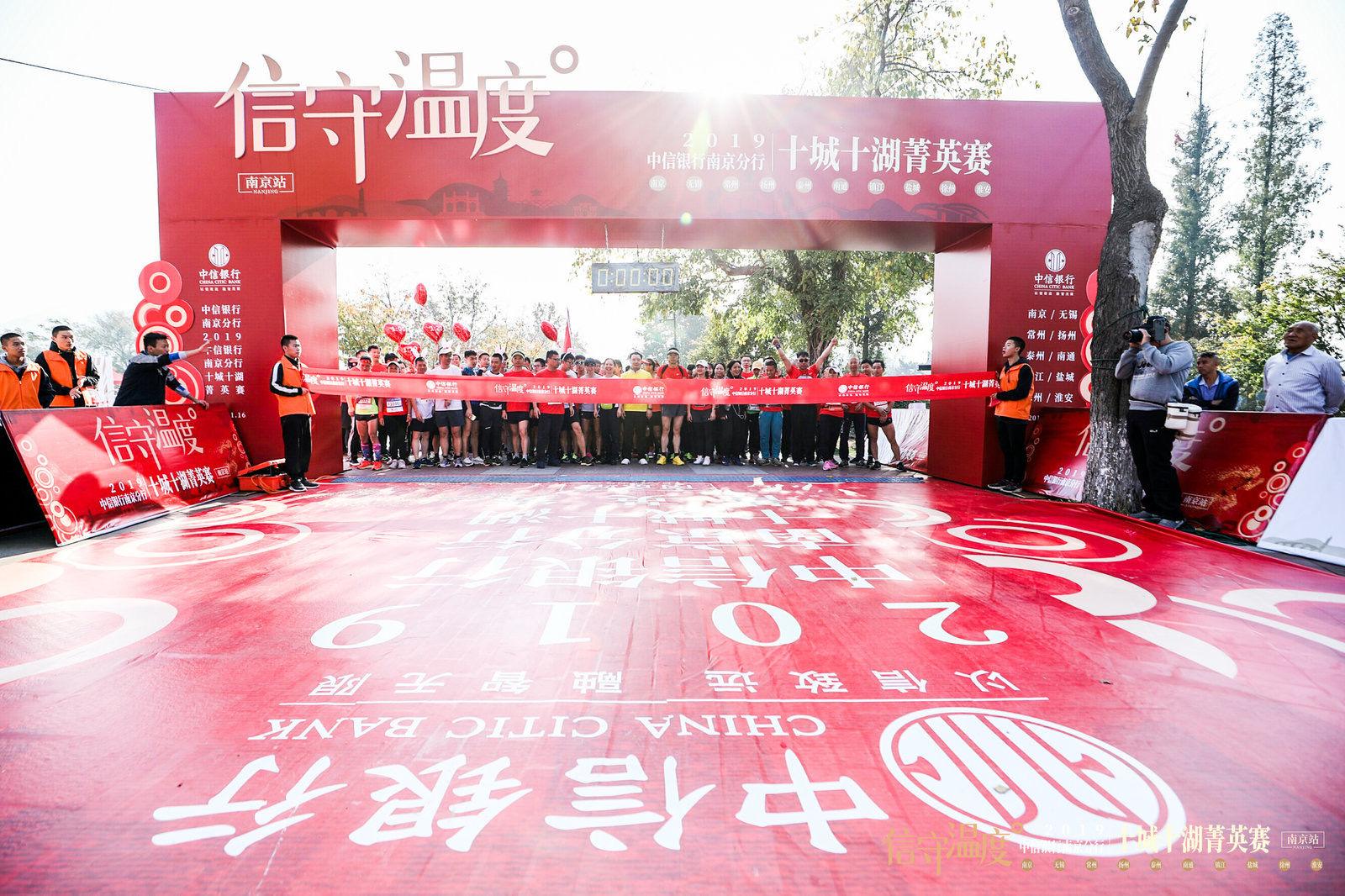 """十城联动,4000选手同步开跑 中信银行南京分行""""十城十湖菁英赛""""跑出暖暖公益心"""