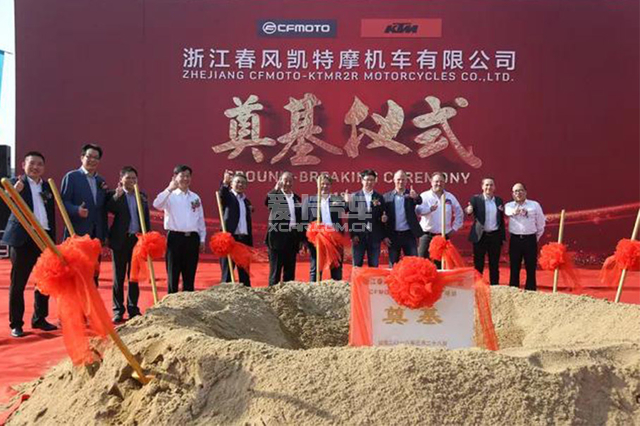 双方合作升级 浙江春风凯特摩工厂奠基