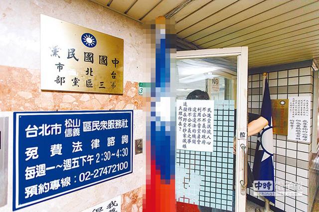 """国民党党工在党部门口贴抗议标语。(资料图,图源台湾""""中时电子报"""")"""