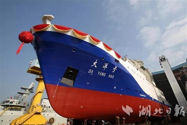 我国首艘全球级综合科考船下水 可远航四大洋