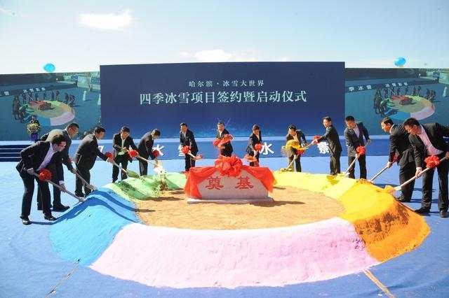 打造城市冰雪旅游新名片,哈尔滨·冰雪大世界四季冰雪项目落户哈尔滨新区