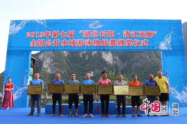 湖北长阳清江画廊举办第七届全国公开水域游泳挑战赛