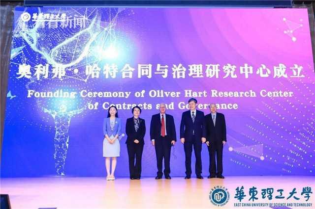 诺奖得主奥利弗·哈特合同与治理研究中心成立