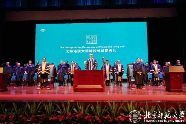 北京师范大学-香港浸会大学联合国际学院校长就职典礼在珠海举行
