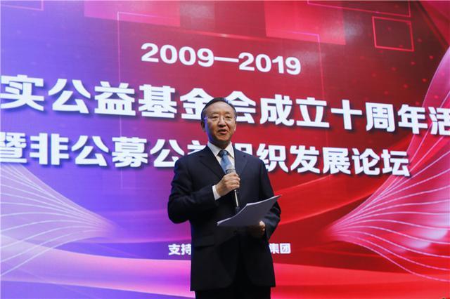 修实公益基金会成立十周年活动在京举办