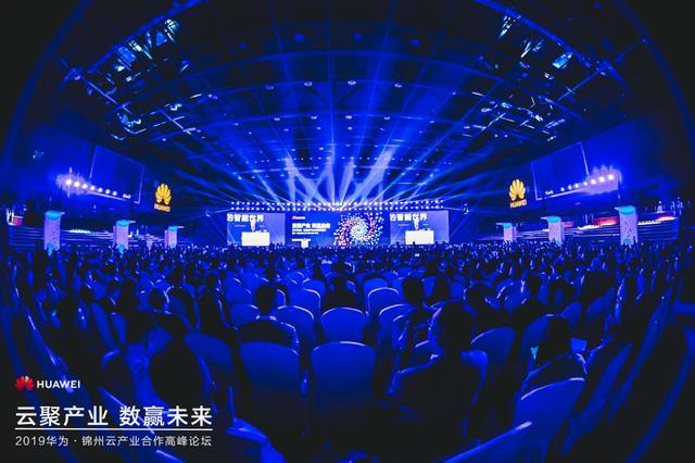 2019华为·锦州云产业合作高峰论坛:推进锦州产业转型升级