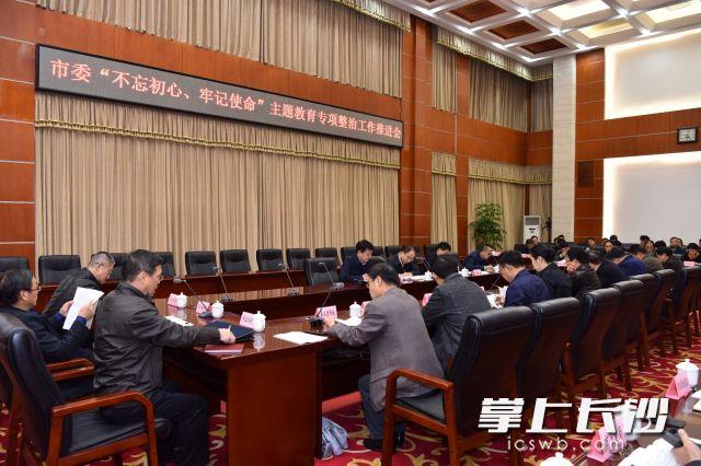 长沙市委主题教育专项整治工作推进会召开,蔡亭英张宏益出席