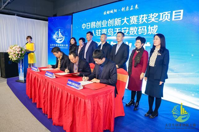青岛城阳区中日韩大学生创业创新大赛落幕 现场签约两个获奖项目