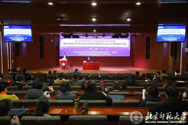 北师大组织中层干部培训 专题学习党的十九届四中全会精神