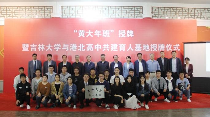 黄大学授牌林大年班举行暨吉林大学与港北高v年班的对高中图片