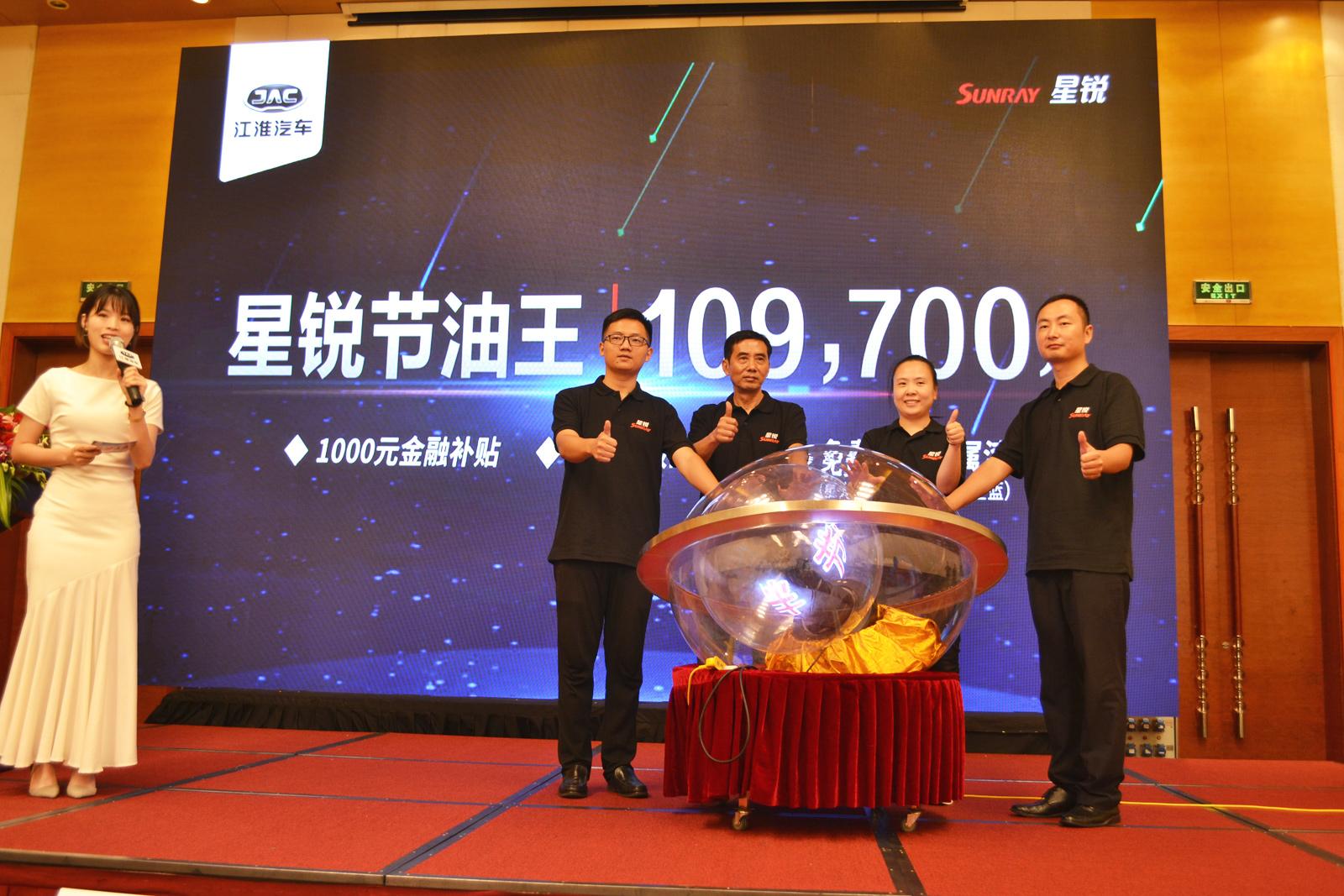 """就是这么""""高、大、省"""" 江淮星锐节油王售价10.97万元"""