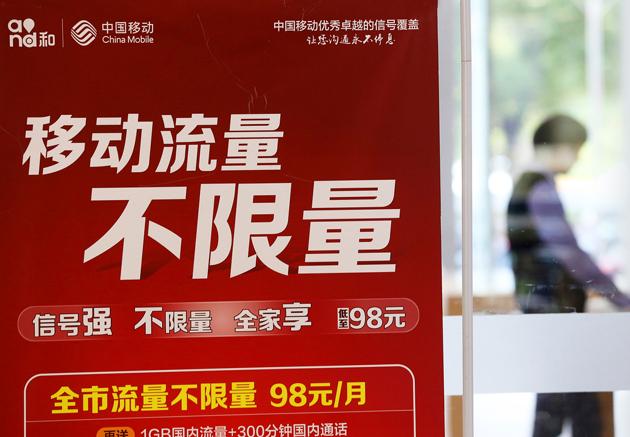 """中国移动的""""流量不限量""""广告宣传(图片来源:CFP图)"""