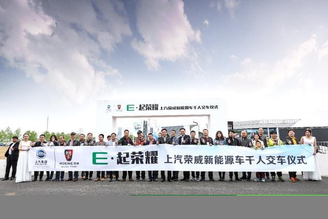 荣威新能源千人交车 北京市场销量领先