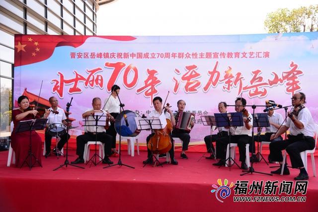 岳峰镇举办庆祝新中国成立70周年群众性主题宣传教育文艺汇演