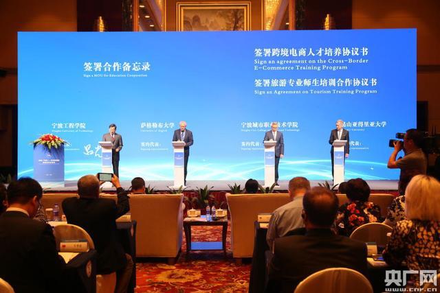 第六届中国(宁波)-中东欧国家教育合作交流活动开幕