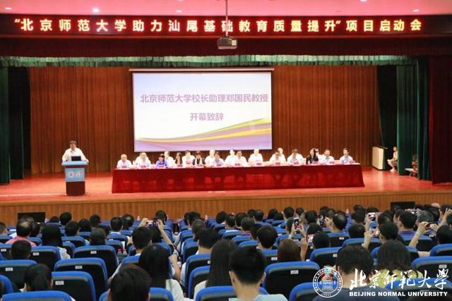 """""""北京师范大学助力汕尾基础教育质量提升""""项目正式启动"""