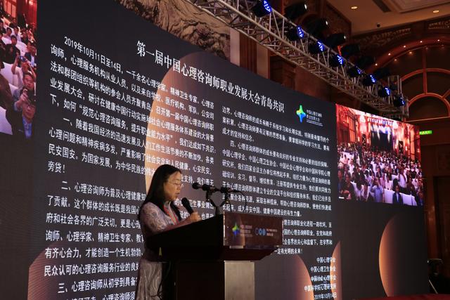 第一届中国心理咨询师职业发展大会发布《青岛共识》