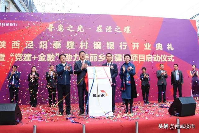 西咸新区首家村镇银行落地泾河新城