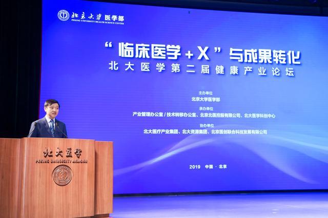 """""""临床医学+X""""与成果转化——北大医学第二届健康产业论坛举办"""