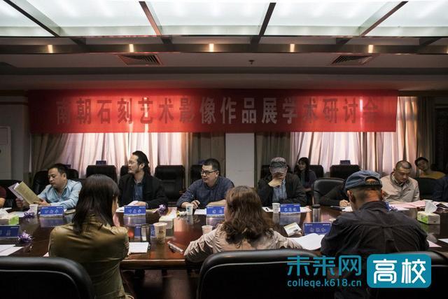 南京邮电大学举办南朝石刻艺术影像作品展