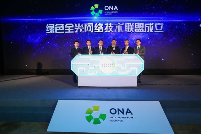 绿色全光网络技术联盟成立 跨行业合作共创产业繁荣