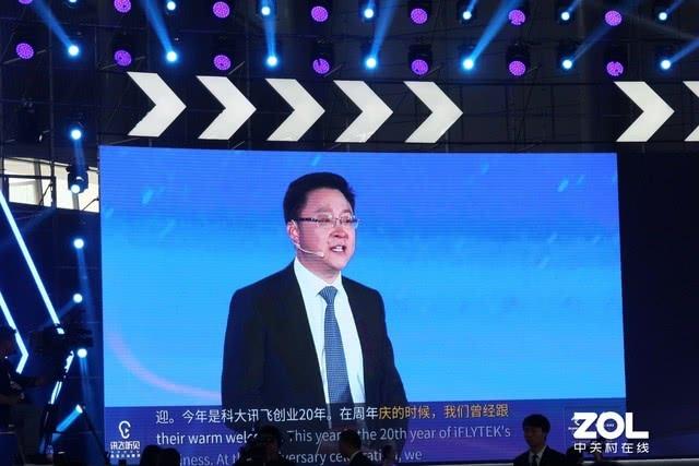 科大讯飞刘庆峰:人工智能的根本
