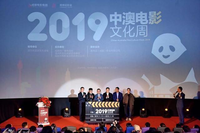 2019中澳电影文化周今日在蓉启幕