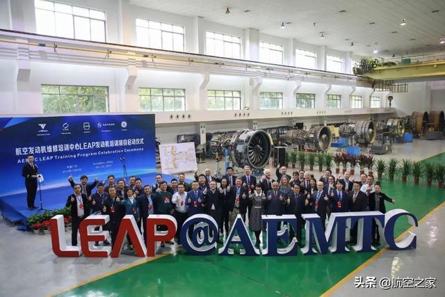 CFM新征程:在华正式启动LEAP发动机培训项目