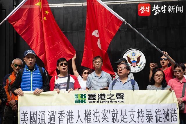 """""""我们一定要向美国说不!""""香港市民美国领事馆前集会,反对美国涉港法案"""
