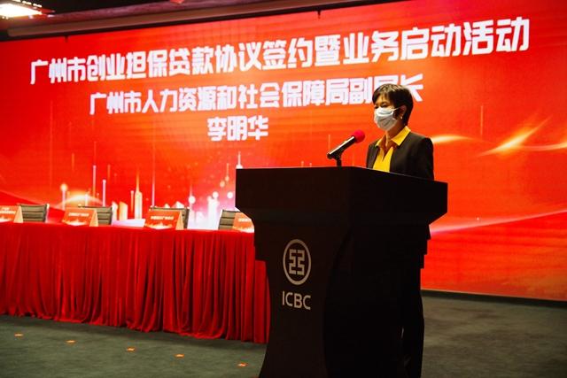 创业者看过来!广州市新一轮创业担保贷款政策来了!