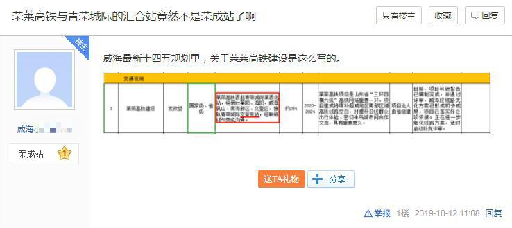 """莱荣高铁何时开建 权威回复:""""十三五""""期间开工"""