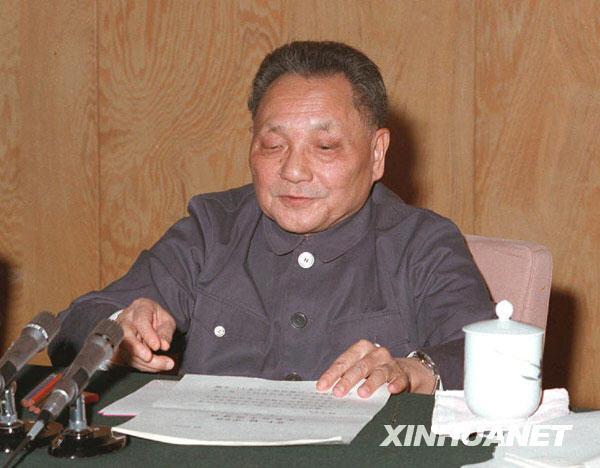 新中国档案:党的十一届三中全会的召开