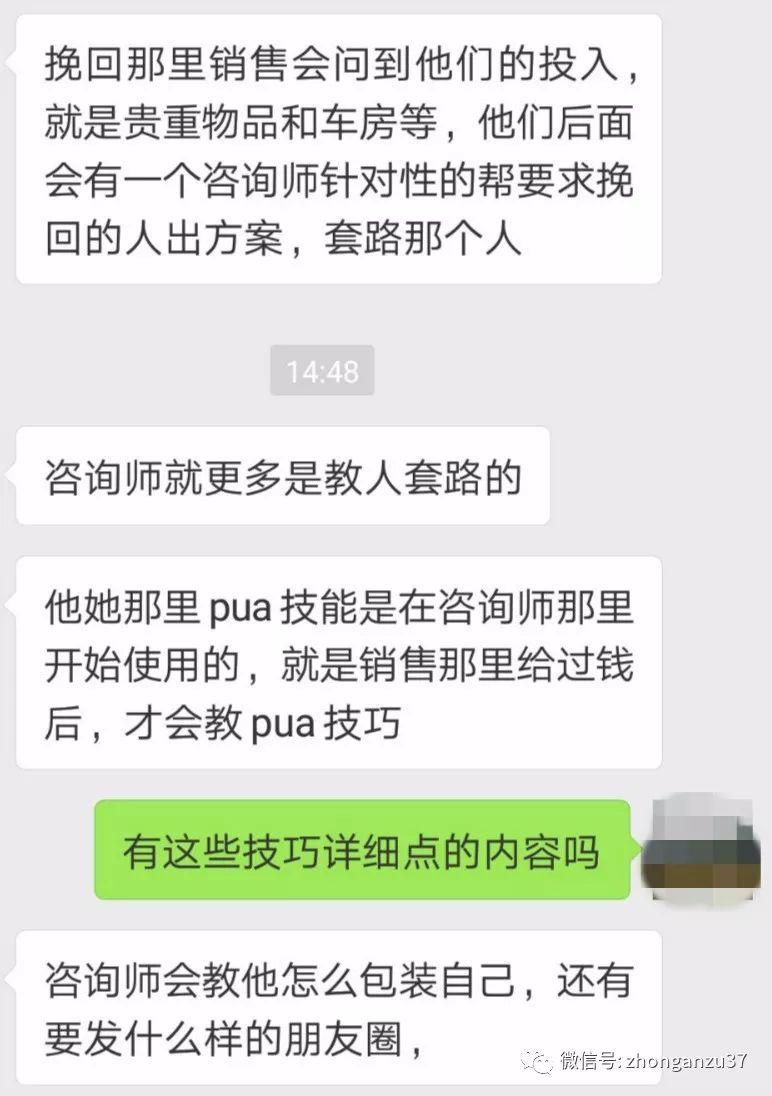 曾在广州一家情感公司工作过小茵在讲述公司盈利套路。
